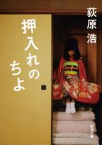 oshiirenochiyo